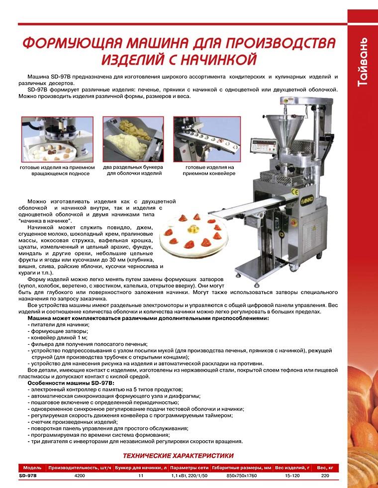Que forma la máquina para la producción de productos con un relleno
