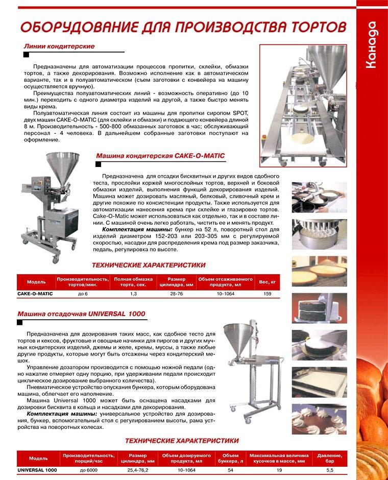 b37 Оборудование для произодства тортов