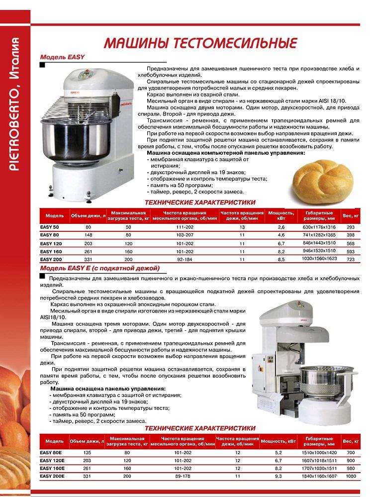 máquinas mezcladoras b4 Dough