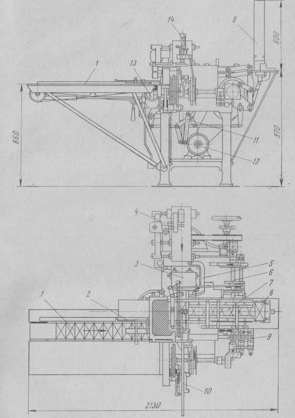 Машина ЛУ-3 для завертки плиточного шоколада массой 100 г
